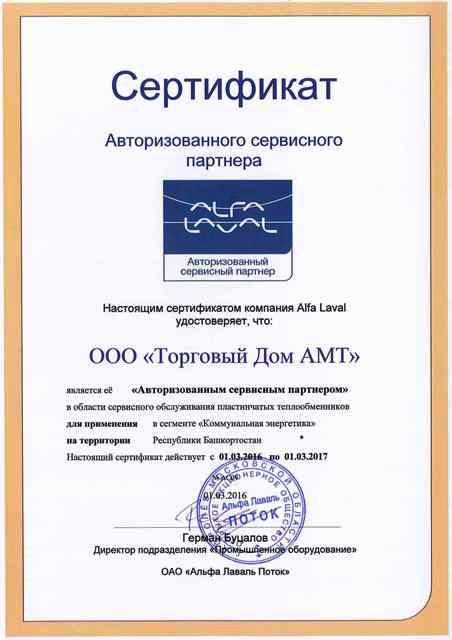 Пластины теплообменника Tranter GL-085 P Чайковский